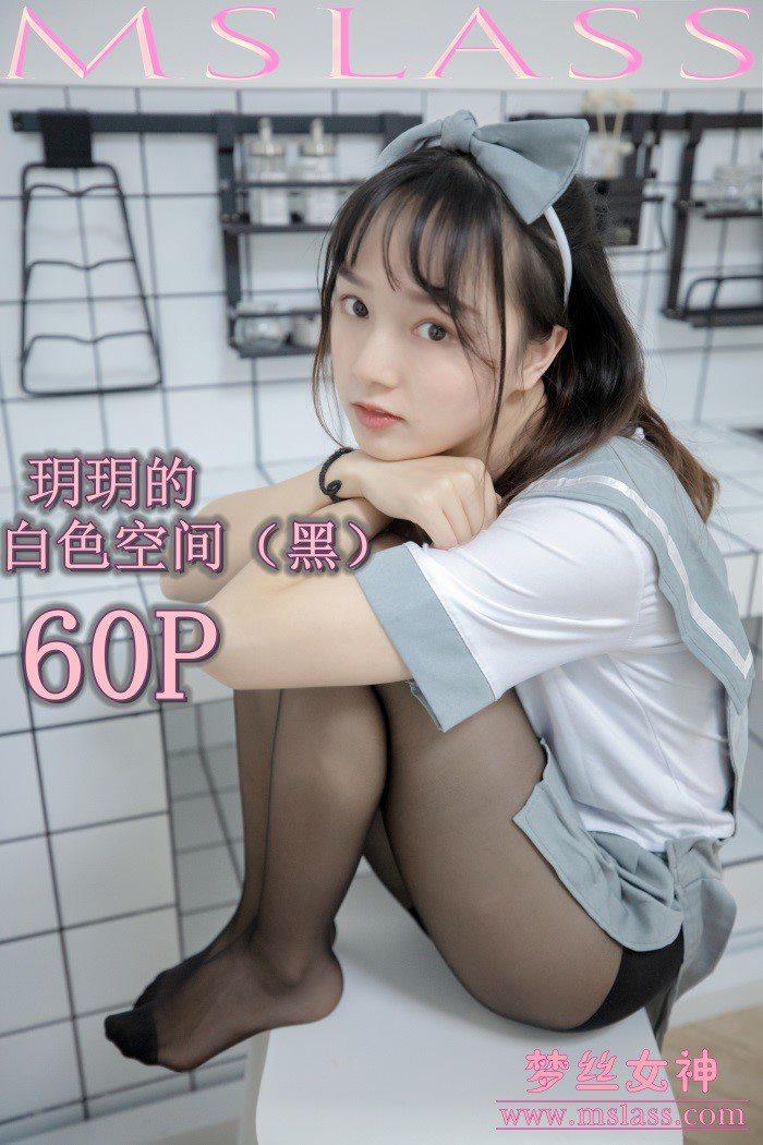 [MSLASS梦丝女神]2019.07.24 玥玥 白色空间(黑)[60+1P/712M]